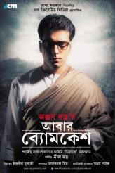 Abar Byomkesh (2012) afişi