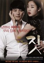 Act (2013) afişi