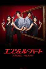 Angel Heart (2015) afişi