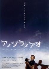 Ano Sora no Ao (2012) afişi