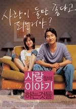 Avuntu Hayatlar (2006) afişi