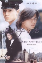 Bishonen (1998) afişi