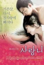 Blossom Again / Close To You (2005) afişi