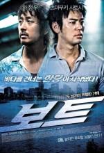Boat (2009) afişi