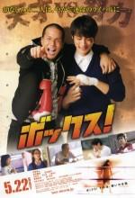 Box! (2010) afişi
