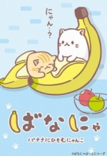 Bananya (2016) afişi