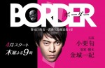 Border (2014) afişi