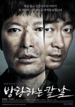 Broken (2014) afişi