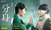 Bunshin (2012) afişi