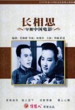 Chang Xiang Si  afişi