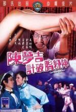 Chen Mengji Ji Po Zhi Fen Zhen (1975) afişi