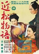 Lanetlenmiş Aşıklar (1954) afişi