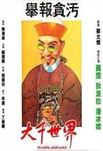Da Qian Shi Jie