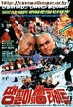 Ddaeng-chil And Double Light (1990) afişi