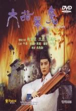 Deadful Melody (1993) afişi