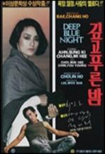 Deep Blue Night (1985) afişi