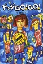 Dojji Go Go! (2002) afişi