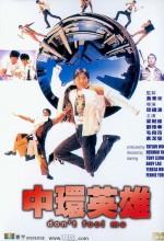 Don't Fool Me (1991) afişi