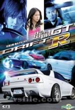 Drift GTR (2008) afişi