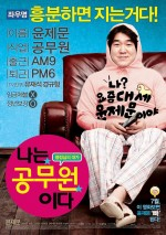 Dangerously Excited (2012) afişi