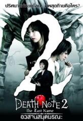 Death Note 2 (2011) afişi
