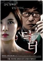 Doktor (2012) afişi