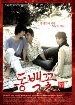 Dongbaek kkot (2005) afişi