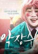 Clown of a Salesman (2015) afişi