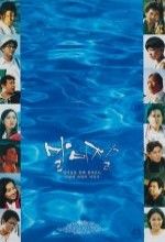 Eommawa Byeolgwa Malmijal (1995) afişi