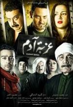 Ezbet Adam (2009) afişi