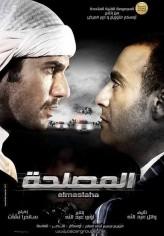 El-Maslaha (2012) afişi