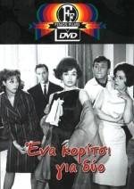 Ena Koritsi Gia Dyo (1963) afişi