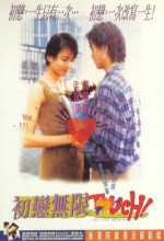 First Love Unlimited (1997) afişi
