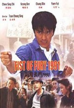 Fist Of Fury 1991 (1991) afişi