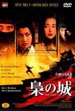 Fukuro No Shiro (1999) afişi