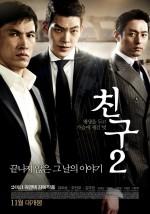 Arkadaş 2: Büyük Miras (2013) afişi