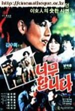 Gone Too Far (1983) afişi