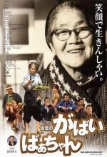 Granny Gabai (2006) afişi