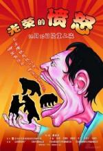 Guang Rong De Fen Nu (2007) afişi