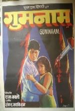 Gumnaam (1965) afişi