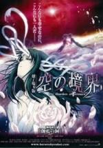 Gekijô ban Kara no kyôkai: Dai yon shô - Garan no dô (2008) afişi