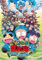 Gekijouban Anime Nintama Rantarou Ninjutsu Gakuen Zenin Shutsudou! No Dan (2011) afişi