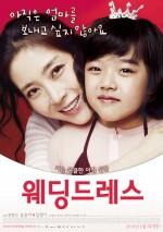 Gelinlik (ı) (2010) afişi