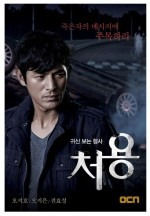 Ghost-Seeing Detective Cheo-yong (2014) afişi
