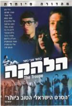Ha-lahaka (1979) afişi