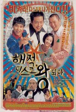 Hae-jeok, Disco King (2002) afişi