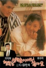 Haengbokeun Seongjeogsunoi Anijyanchayo (1989) afişi