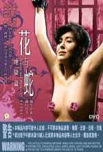 Hana To Hebi: Jigoku-hen (1985) afişi