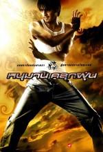 Hanuman: The White Monkey Warrior (2008) afişi