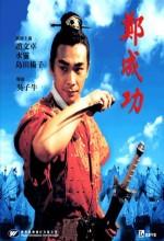 Hero Zheng Chengong (2000) afişi